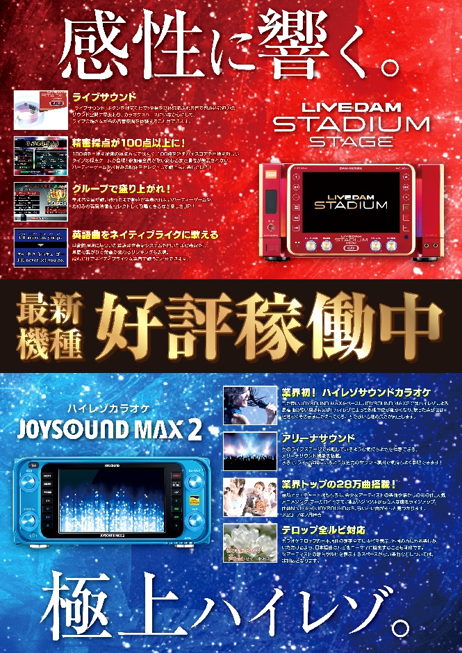 【カラオケ】LIVE DAM STADIUM STAGE & JOYSOUND MAX Ⅱ 導入!! 02
