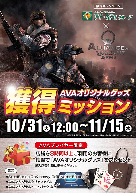 ALLIANCE OF VALIANT ARMS キャンペーン始まりました。01